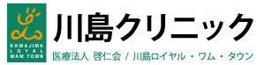医療法人啓仁会 川島クリニック